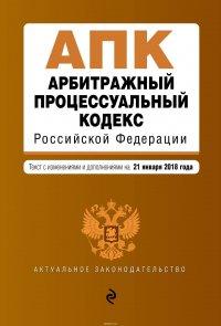 Арбитражный процессуальный кодекс РФ по состоянию на 25.03.18 г
