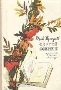 Сергей Есенин. Очерк жизни и творчества