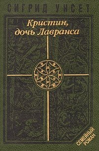 Кристин, дочь Лавранса. В двух томах. Том 1