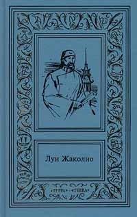 Луи Жаколио. Сочинения в 4 томах. Том 2. Месть Каторжника. Затерянные в океане