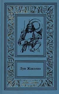 Луи Жаколио. Сочинения в 4 томах. Том 3. Грабители морей. Парии человечества. Питкернское преступлен