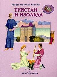 Мифы Западной Европы. Тристан и Изольда