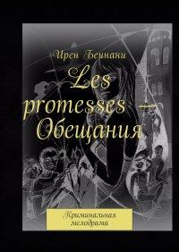Les promesses — Обещания, Ирен Беннани