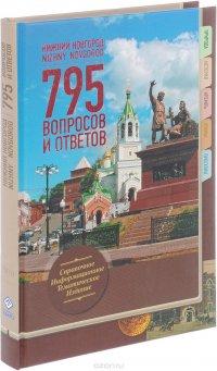 Нижний Новгород. 795 вопросов и ответов