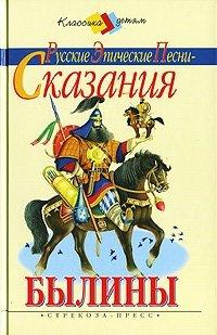 Былины. Русские эпические песни-сказания