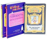 Как говорить с детьми... (комплект из 2 книг + DVD)