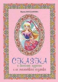 Сказка о веселых чудесах и их маленькой хозяйке. Богданова И.А