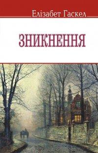 Зникнення та інші оповідання, Елізабет Гаскелл