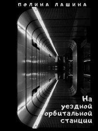 На уездной орбитальной станции