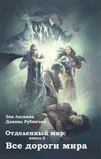 Отделенный мир: книга 2. Все дороги мира