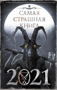 Самая страшная книга 2021