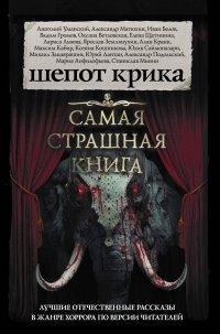 Самая страшная книга. Шепот крика, Парфенов М. и др.