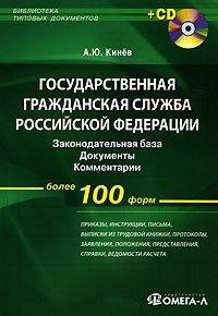 Государственная гражданская служба Российской Федерации. Законодательная база. Документы. Комментарии + CD