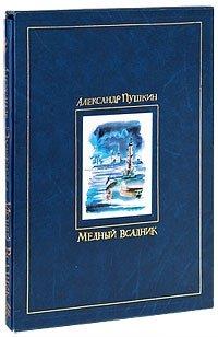Медный всадник (подарочное издание), А. С. Пушкин