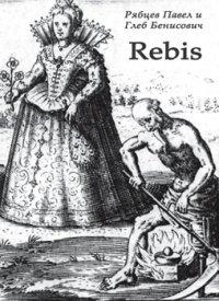 Rebis