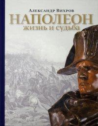 Наполеон. Жизнь и судьба, Александр Николаевич Вихров
