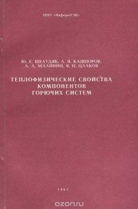 Теплофизические свойства компонентов горючих систем. Справочник