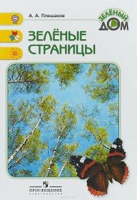 Зеленые страницы, А. А. Плешаков
