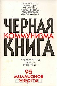 Черная книга коммунизма. Преступления. Террор. Репрессии