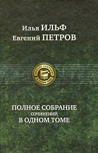Илья Ильф, Евгений Петров. Полное собрание сочинений в одном томе