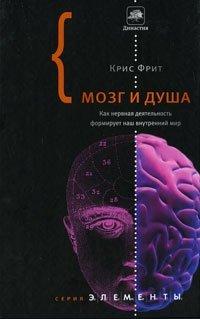 Мозг и душа. Как физиология формирует наш внутренний мир
