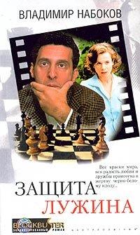 Защита Лужина, Владимир Набоков