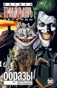 Бэтмен. Легенды Темного Рыцаря. Образы, Д. О'Нил