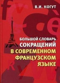 Большой словарь сокращений в современном французском языке / Nouveau dictionnaire des sigles du francais contemporain