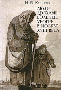 Люди дряхлые, больные, убогие в Москв