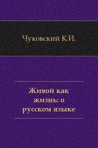 Живой как жизнь. О русском языке
