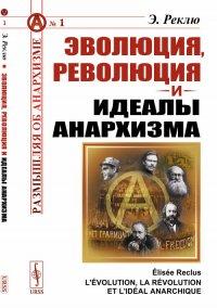 Эволюция, революция и идеалы анархизма