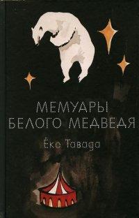 Мемуары белого медведя: роман