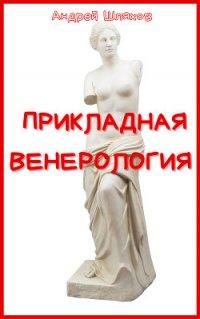 Прикладная венерология - Андрей Шляхов