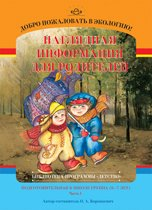 Добро пожаловать в экологию! Наглядная информация для родителей. Подготовительная к школе группа (6-7 лет). Часть 1