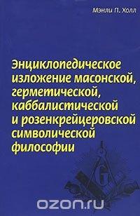 Энциклопедическое изложение масонской, герметической, каббалистической и розенкрейцеровской символической философии, Мэнли П. Холл