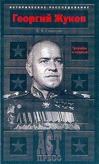 Георгий Жуков. Триумфы и падения