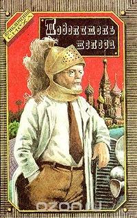 Повелитель железа: Русская авантюрная сатира