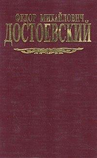 Федор Михайлович Достоевский. Собрание сочинений в семи томах. Том 8 дополнительный