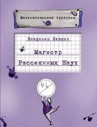 Магистр Рассеянных Наук, Владимир Левшин