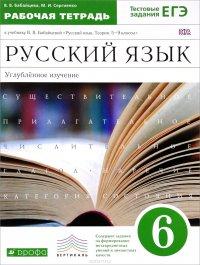 Русский язык. Углубленное изучение. 6 класс. Рабочая тетрадь