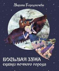 Восьмая луна. Сказки ночного города