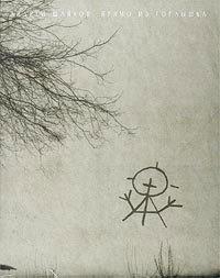 Андрей Шляхов. Прямо из горлышка