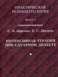 Интенсивная терапия при сахарном диабете, С. В. Царенко, Е. С. Цисарук