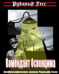 Комендант Освенцима. Автобиографические записки Рудольфа Гесса, Гесс Рудольф