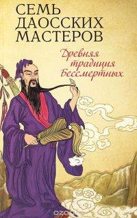 Семь даосских мастеров. Древняя традиция Бессмертных, Ева Вонг