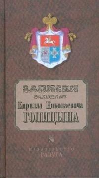 Записки князя Кирилла Николаевича Голицына