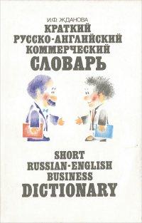 Краткий русско-английский коммерческий словарь / Short Russian-English Business Dictionary