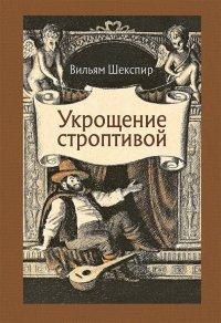 Укрощение строптивой, Уильям Шекспир
