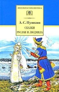 А. С. Пушкин. Сказки. Руслан и Людмила