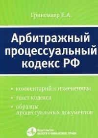Арбитажный процессуальный кодекс Российской Федерации